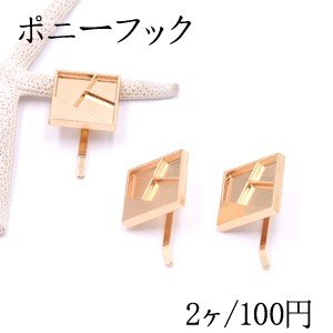 ポニーフック ヘアアクセサリー ミール皿 正方形B 23×23mm ゴールド【2ヶ】
