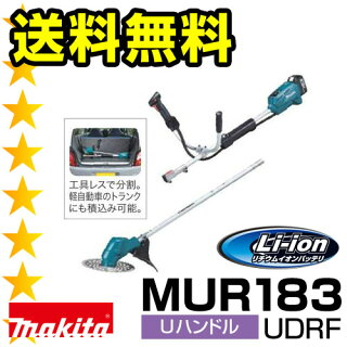 マキタ刈払機充電式草刈機MUR183UDRFmakita/送料無料