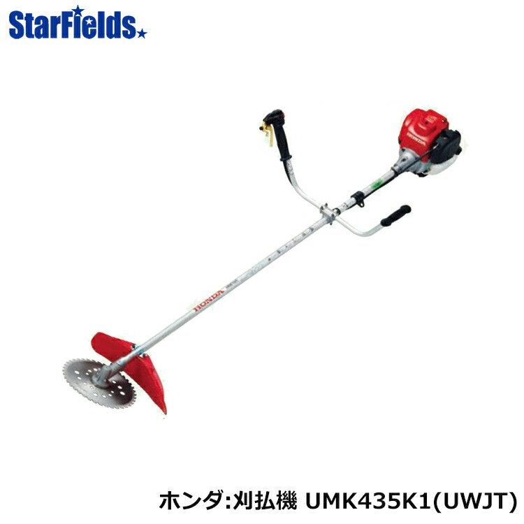 【8月下旬出荷】草刈機 ホンダ 刈払機 UMK435 K1 UWJT 草刈り機 4サイクル:スターフィールズ