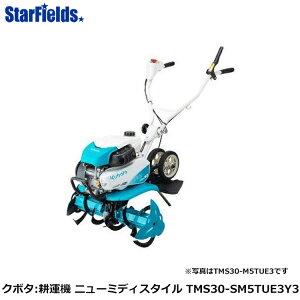 耕運機 クボタ ミニ耕運機 ニューミディ(Midy)スタイル(Style) TMS30-SM5TUE3Y3 耕耘機 耕うん機 送料無料