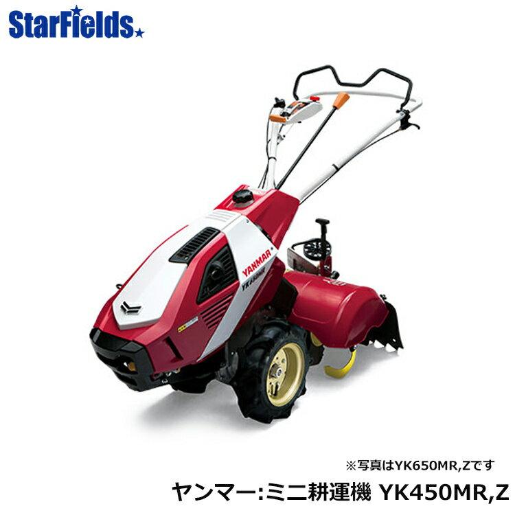 ヤンマー『一軸正逆転タイプ[Z仕様](YK450MR)』