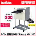 タイガーカワシマ 育苗箱洗浄機 洗ちゃん NBC-300 【...