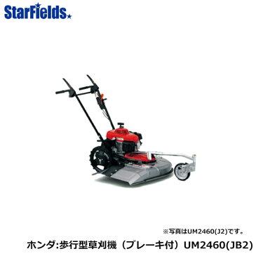 草刈機 ホンダ 歩行型草刈り機 UM2460(JB2)(ブレーキ付)