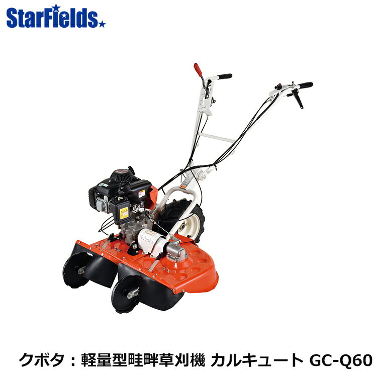Kubota(クボタ)『軽量型畦畔草刈機カルキュート(GC-Q60)』