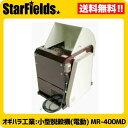 オギハラ:小型脱穀機(モーター式) MR-400MD ※代引...