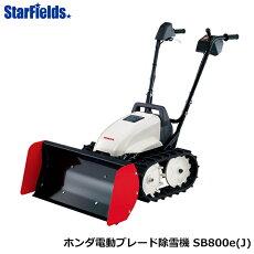 ホンダ除雪機ユキオスe!電動ブレード除雪機SB800e-Jhonda家庭用/送料無料