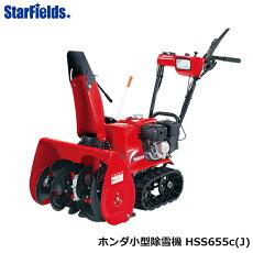 ホンダ除雪機軽量・小型ロータリー除雪機HSS655cJ