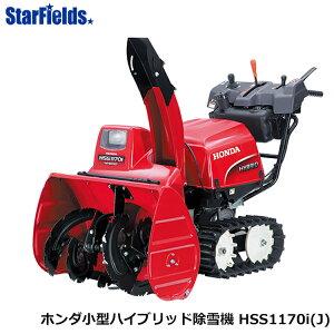 ホンダ 小型ハイブリッド除雪機 HSS1170i-...
