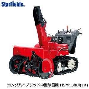 中型ハイブリッド除雪機 HSM1380i-JR