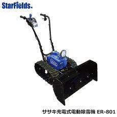 ササキ除雪機充電式電動ラッセル除雪機オスーノER-801sasaki/送料無料