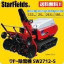 ワドー除雪機 大型除雪機 SW2712-S 和同産業/WADO/送料無料.