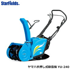 ヤマハ除雪機手押し式除雪機ゆっきぃYU-240