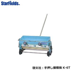 手押し播種機 啓文社 K-6T たねまき機 覆土兼用 (代引不可)