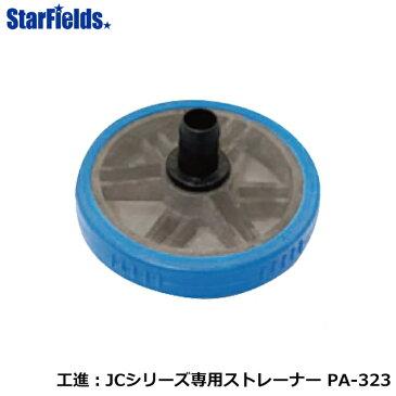 工進(KOSHIN)電動高圧洗浄機 JCシリーズ専用ストレーナー