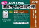 酸に変わる中性サビ落とし 鈴木油脂 中性サビカット(4kg)S-9815 代引き不可商品 2