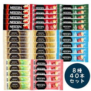 ネスカフェ スティック コーヒー よくばり 8種類 40本セット ポイント消化 送料無料 ゴールドブレンド ノンスイート エクセラ ふわラテ