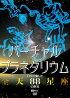 バーチャル・プラネタリウム自宅で愉しむ「全天88星座」の世界