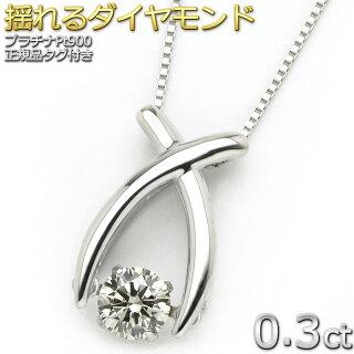 ダイヤモンドネックレスプラチナPt9000.3ctダンシングストーン揺れるダイヤダイヤネックレスリボン揺れるダイヤが輝きを増す