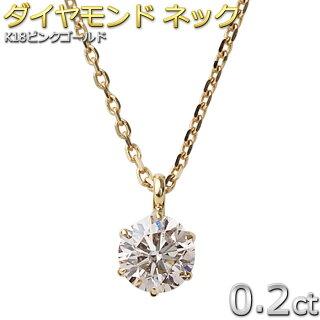 ダイヤモンドネックレス一粒K18ピンクゴールド0.2ctダイヤネックレスティファニータイプ