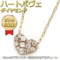 ダイヤモンドネックレスK18ピンクゴールド0.15ctハートダイヤパヴェネックレスペンダント