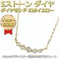 ダイヤモンドネックレスK18イエローゴールド0.3ct5粒5ストーンダイヤネックレス(ジュエリー・Jewelry)【楽ギフ_包装】