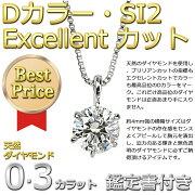 ダイヤモンド ネックレス プラチナ エクセレントカット カラット ペンダント