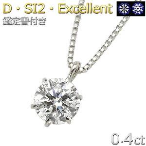ダイヤモンド ネックレス プラチナ キューピット エクセレント スコープ キャンペーン