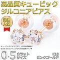 高品質CZダイヤ(キュービックジルコニア)ピアスK18ピンクゴールド0.5ctサイズシリコン製ダブルロックキャッチ仕様一粒留即納