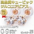 高品質CZダイヤ(キュービックジルコニア)ピアスK18ピンクゴールド0.9ctサイズシリコン製ダブルロックキャッチ仕様一粒留即納