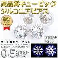 高品質スーパーCZダイヤ(キュービックジルコニア)ピアスプラチナPt900ハート&キューピッドH&C0.5ctサイズシリコン製ダブルロックキャッチ仕様一粒留即納