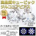 高品質スーパーCZダイヤ(キュービックジルコニア)ピアスプラチナPt900ハート&キューピッドH&C超大粒2ctサイズシリコン製ダブルロックキャッチ仕様一粒留即納