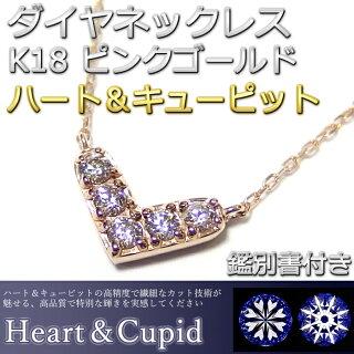 ダイヤモンドネックレス0.09ctK18ピンクゴールドハート&キューピットH&CHカラーSIクラスGOODハートペンダント鑑別書付き限定1点限り即納