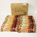 「名古屋名物」スパゲッティ・ハウス ヨコイのスパゲッティ[1ケース買い特別価格](450g×24)