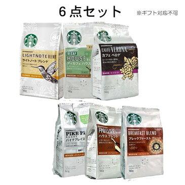 まとめ買い商品(ギフト対応できません) スターバックス「Starbucks(R)」コーヒー 人気フレーバー6種類各1袋セット