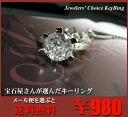 【メール便で送料無料】再入荷!! 合成色石 ダイヤ 大粒の輝きを再現 立爪ダイヤモンド風 指輪型 キーリング リング キーホルダー 鍵 …