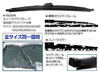 シーズン到来!売れすぎ商品!新品雪用/冬用ワイパー選べる長さは全10種類!350mm/400mm/430mm/450mm/480mm/500mm/550mm/600mmスノーワイパーブレードウィンターワイパーU字フック汎用冬雪ワイパー