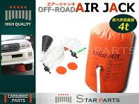 簡単◆排気ガスで膨らむエアージャッキ円筒形バルーンスパイク付円筒形バルーン4WD4tエアジャッキ新品