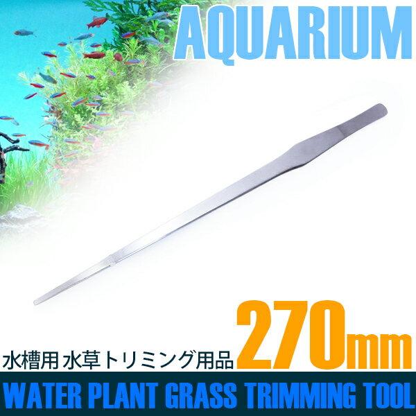 選べる長さ ストレートピンセット 27cm/38cm/48m 園芸 ペットの餌用 ロングサイズ 水槽用 熱帯魚 アクアリウム メンテナンス レイアウト セッティング
