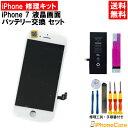 【iPhone修理/フロントパネル/修理キット】液晶パネル+