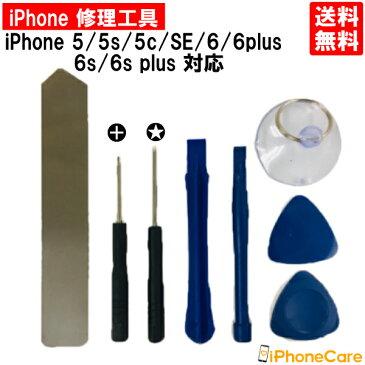 iPhone修理 修理工具 セット iPhone6s/6s plus/6/6 plus/SE/5s/5c/5 対応 アイフォン修理/画面/スマホ画面/スクリーン/液晶パネル/ガラス交換/バッテリー 交換/修理 工具/ドライバー/セット/ツールセット/分解/修理ツール