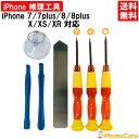 iPhone修理 修理工具 セット iPhoneXS/XR/