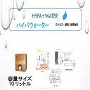 ウイルス対策 ハイパウォーター 除菌 殺菌 消臭 水 人間の細菌防御システムを応用した ハセッパー水 希釈 水の素 10リットル