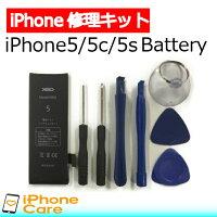 【iPhone5/5C/5S バッテリー 交換キット】iPhone5/5C/5S バッテリー 修理工具 セットアイフォン5/アイフォン5c/アイフォン5s/修理/工具セット/交換セット/電池/電池交換キット/電池交換セット