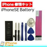 【送料無料】【iPhoneSE バッテリー 交換キット】iPhoneSE バッテリー 修理工具 セットアイフォンSE/修理/工具セット/交換セット/電池/電池交換キット/電池交換セット