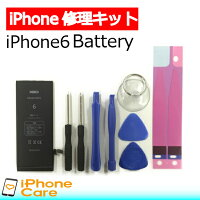 【iPhone6 バッテリー 交換キット】iPhone6 バッテリー 修理工具 セット アイフォン/修理/工具セット/交換セット/電池/電池交換キット/電池交換セット