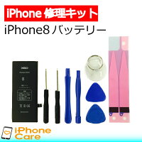 【iPhone8 バッテリー 交換キット】iPhone8 バッテリー 修理工具 セット アイフォン/修理/工具セット/交換セット/電池/電池交換キット/電池交換セット