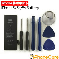 【iPhone5/5C/5S バッテリー 交換キット】iPhone5/5C/5S バッテリー 修理工具 セット アイフォン/修理/工具セット/交換セット/電池/電池交換キット/電池交換セット