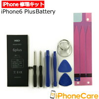 【iPhone6プラス バッテリー 交換キット】iPhone6プラス バッテリー 修理工具 セット