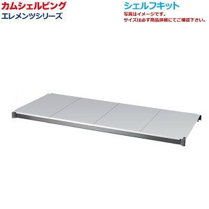 プラスチック棚 カムシェルビング ESK1830S エレメンツ 棚板キット D46×W76 ソリッド [浴場・浴室・耐薬品・食品衛生]