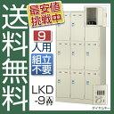 Lkd-9
